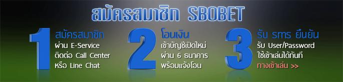 สมัครแทงบอล sbobet 24 ชม. แทงบอลเต็ง บอลสเต็ป แทงบอลชุด พนันกีฬาออนไลน์ทุกชนิด