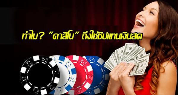 chip_casino-1